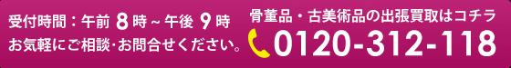 骨董品買取は東京のあすか美術まで!TEL:0120-312-118